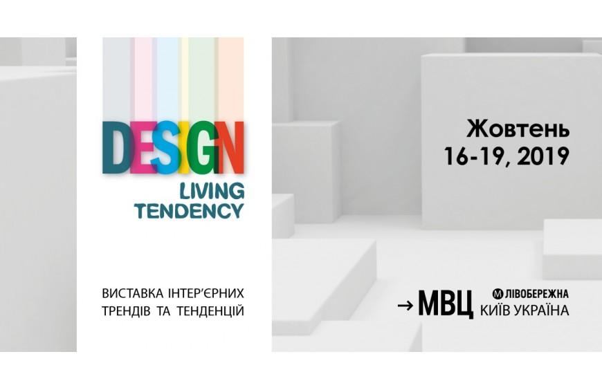 Приглашаем посетить Design Living Tendency 2019